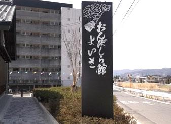 看板製作 松本市