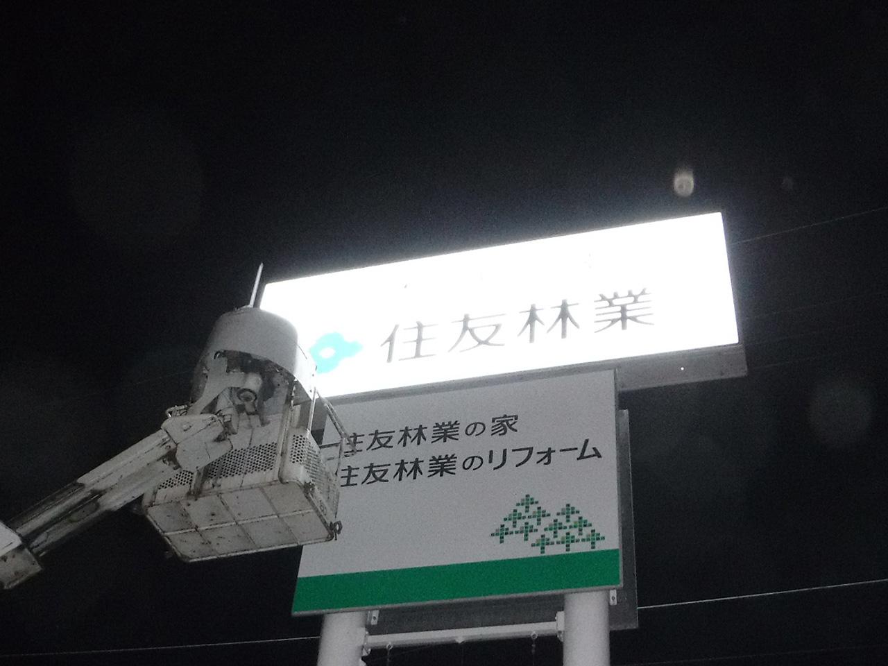 住友林業様-LEDサイン