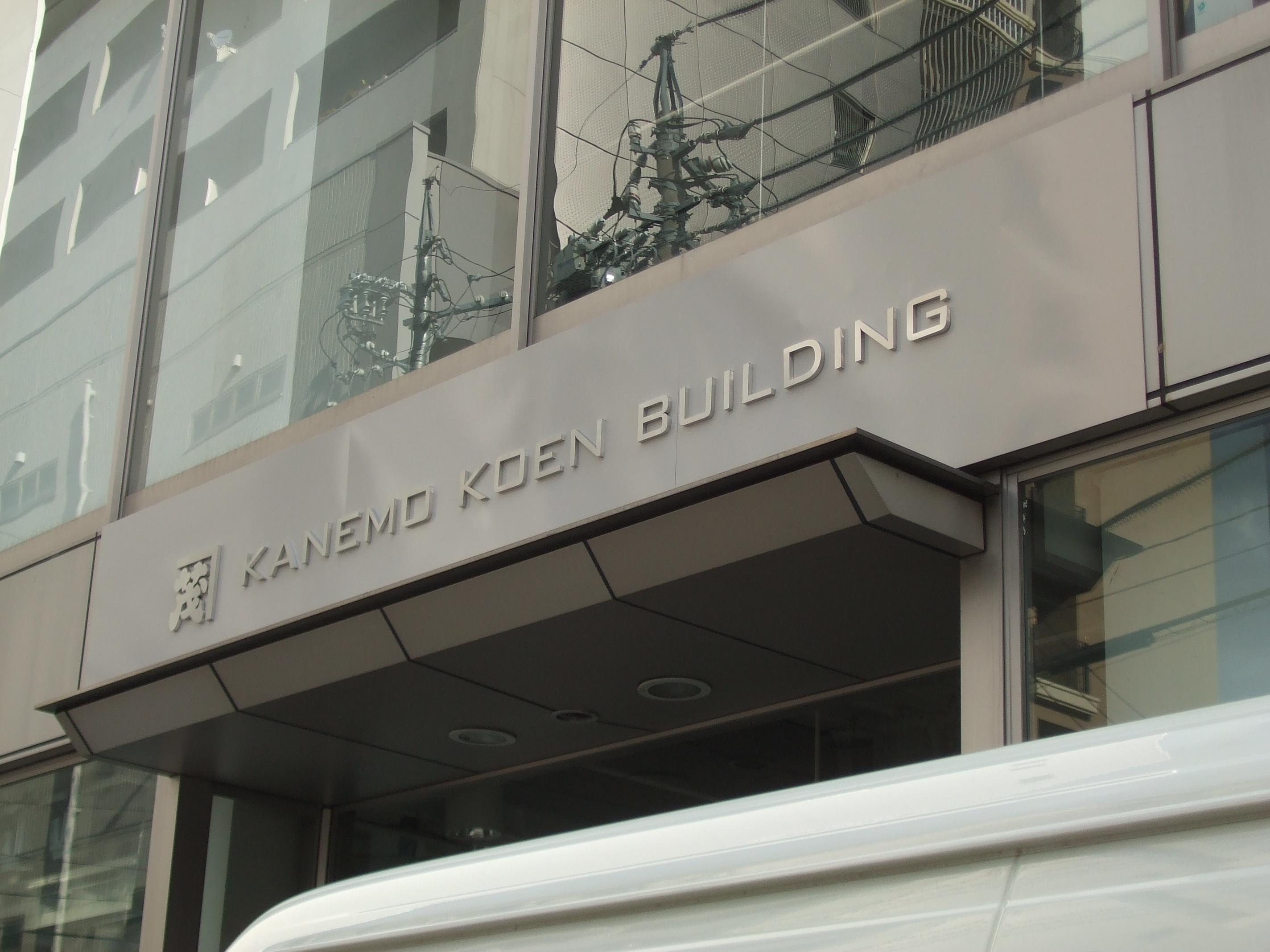 KANEMO KOEN BUILDING様