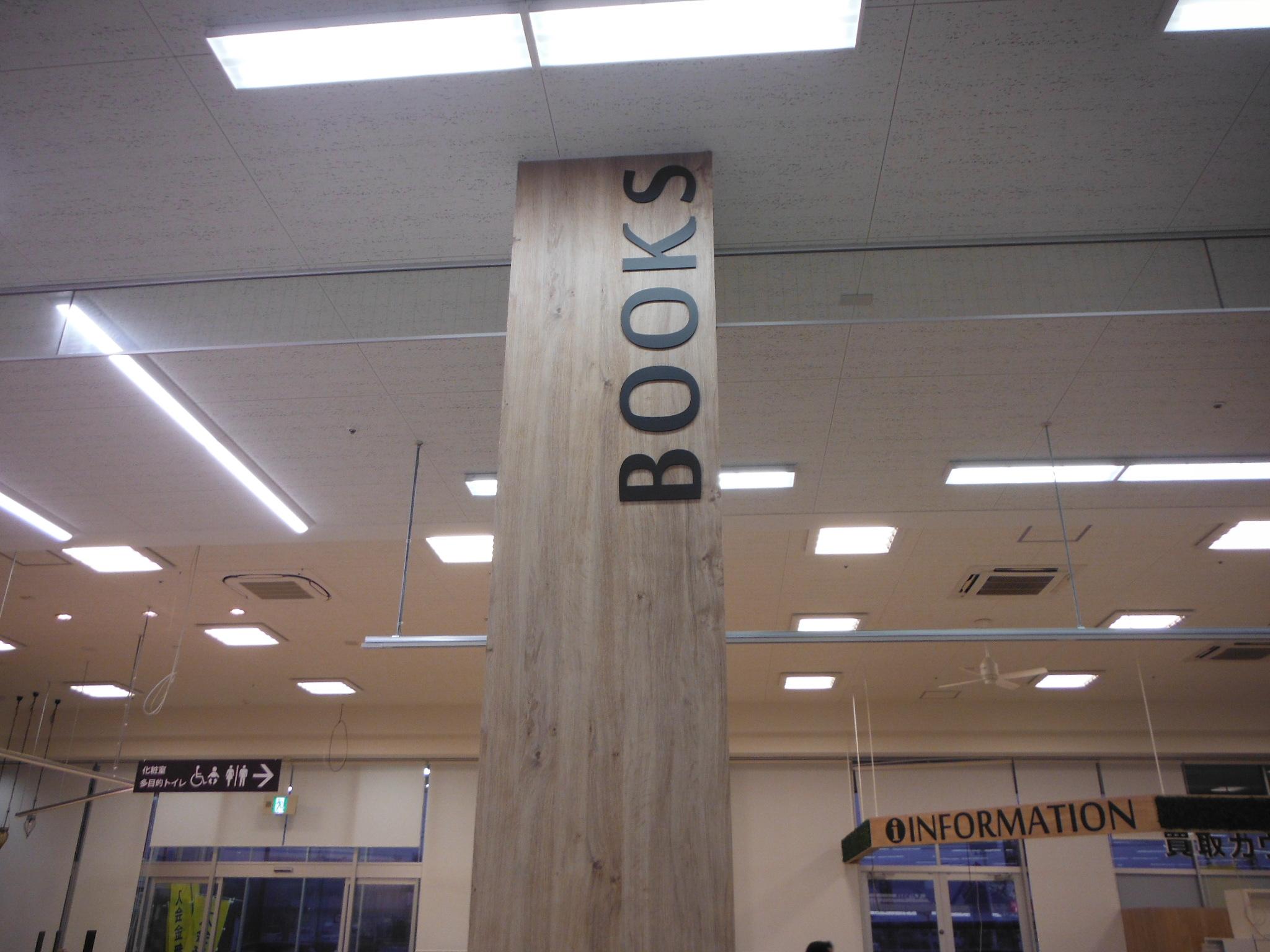 TUTAYA書店様-店内サイン