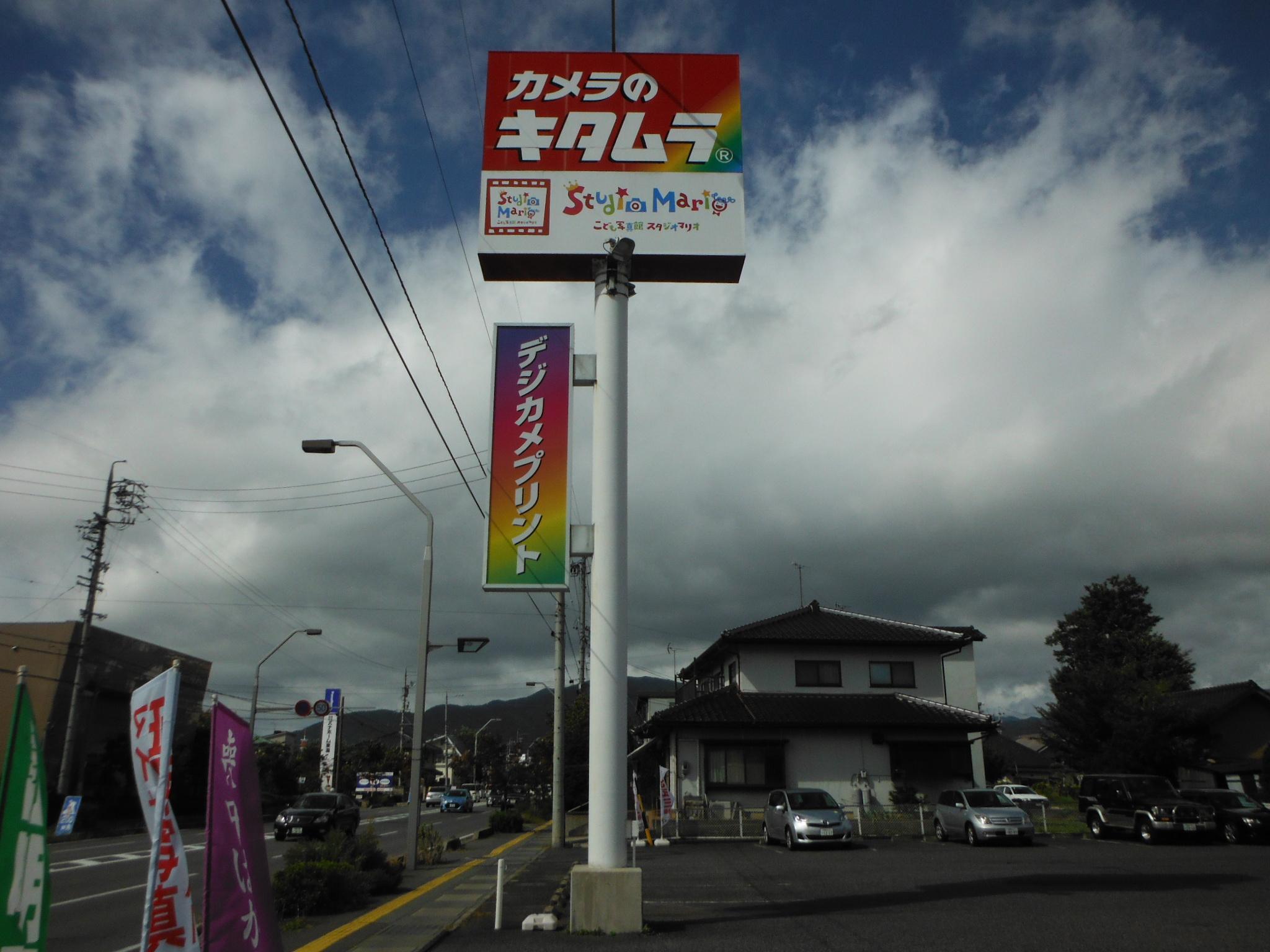 カメラのキタムラ様-大型ポールサイン