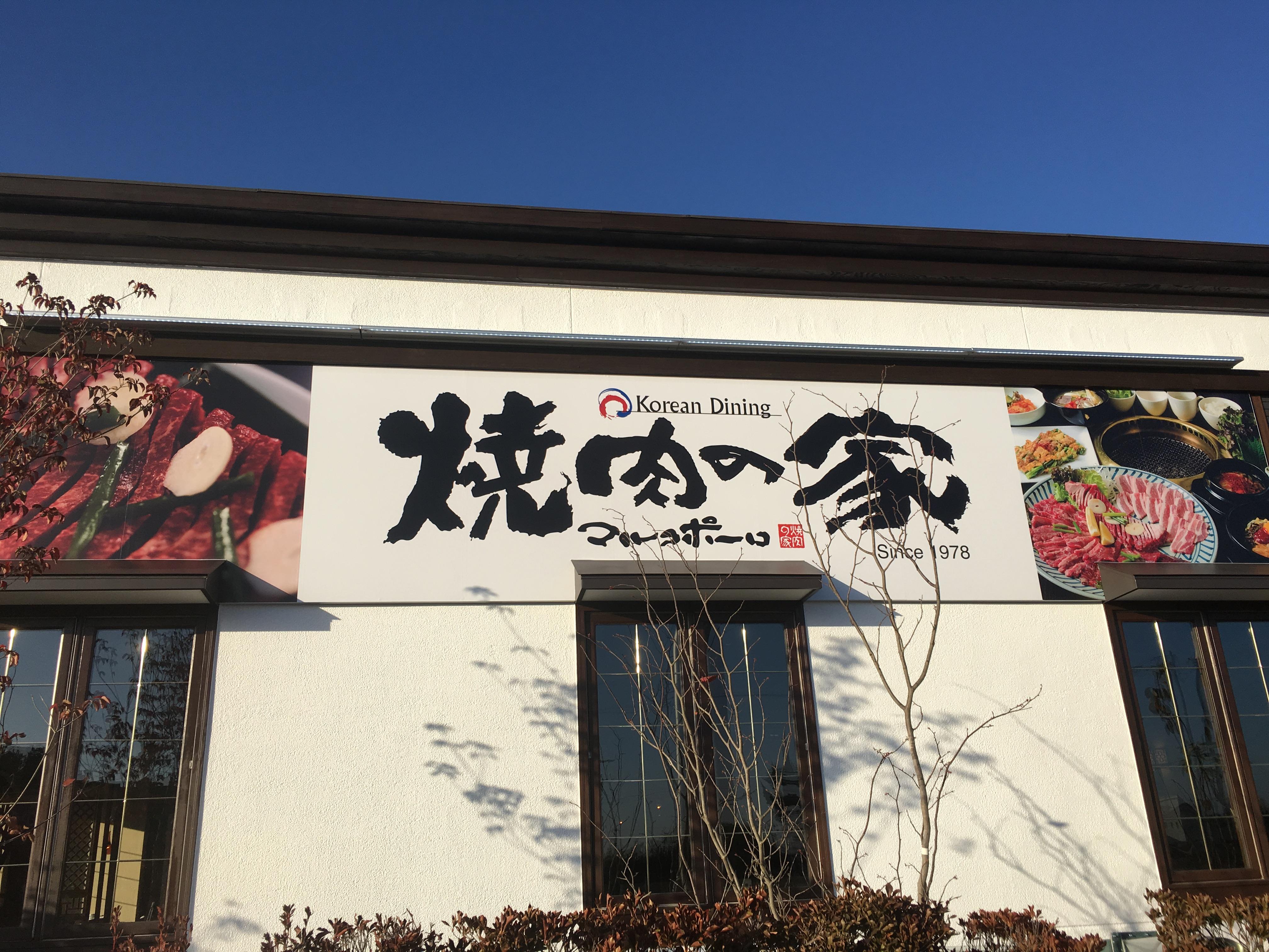 マルコポーロ小諸店様-店舗壁面看板