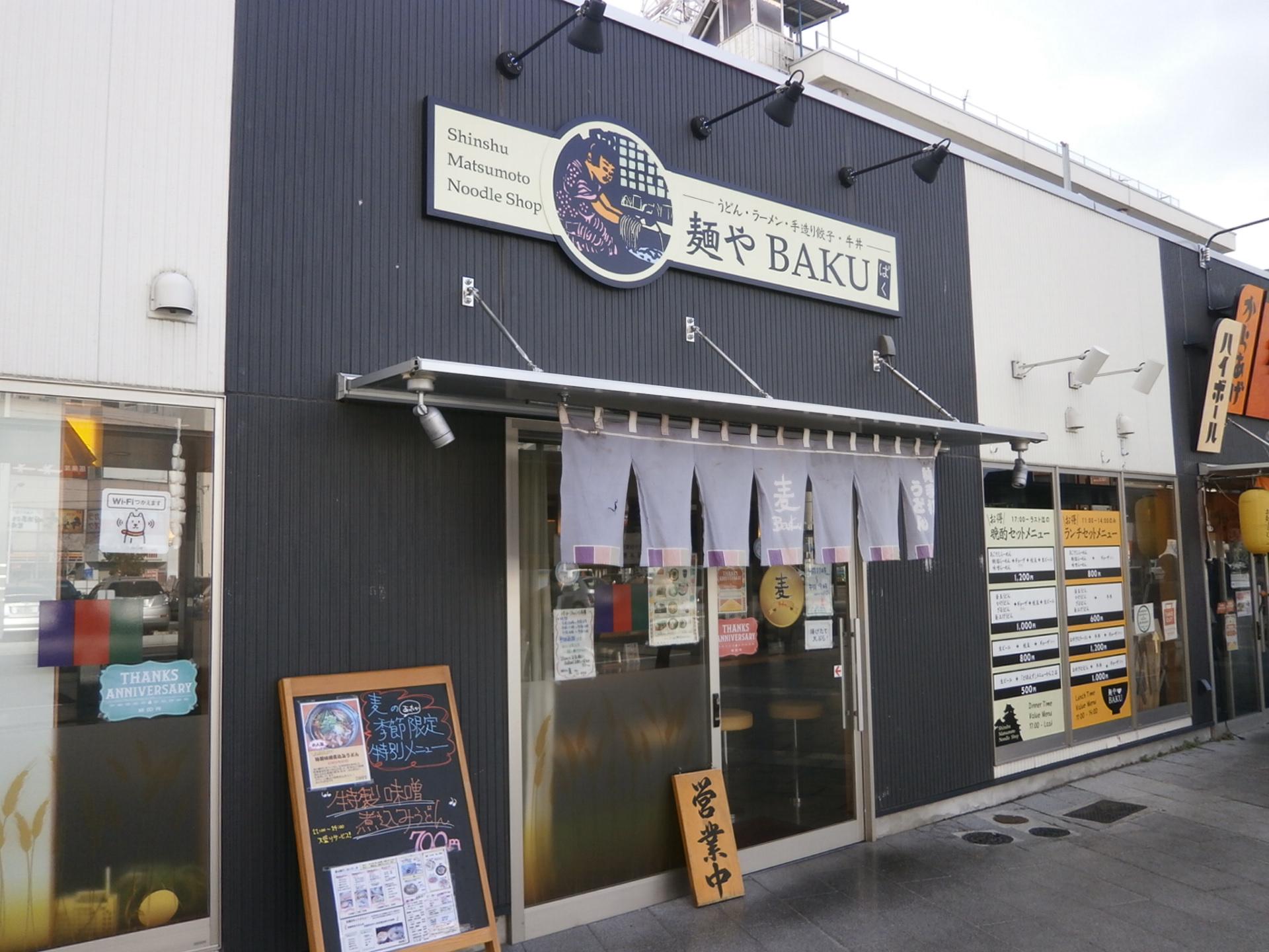 麺やBAKU松本駅前店様-店舗壁面看板