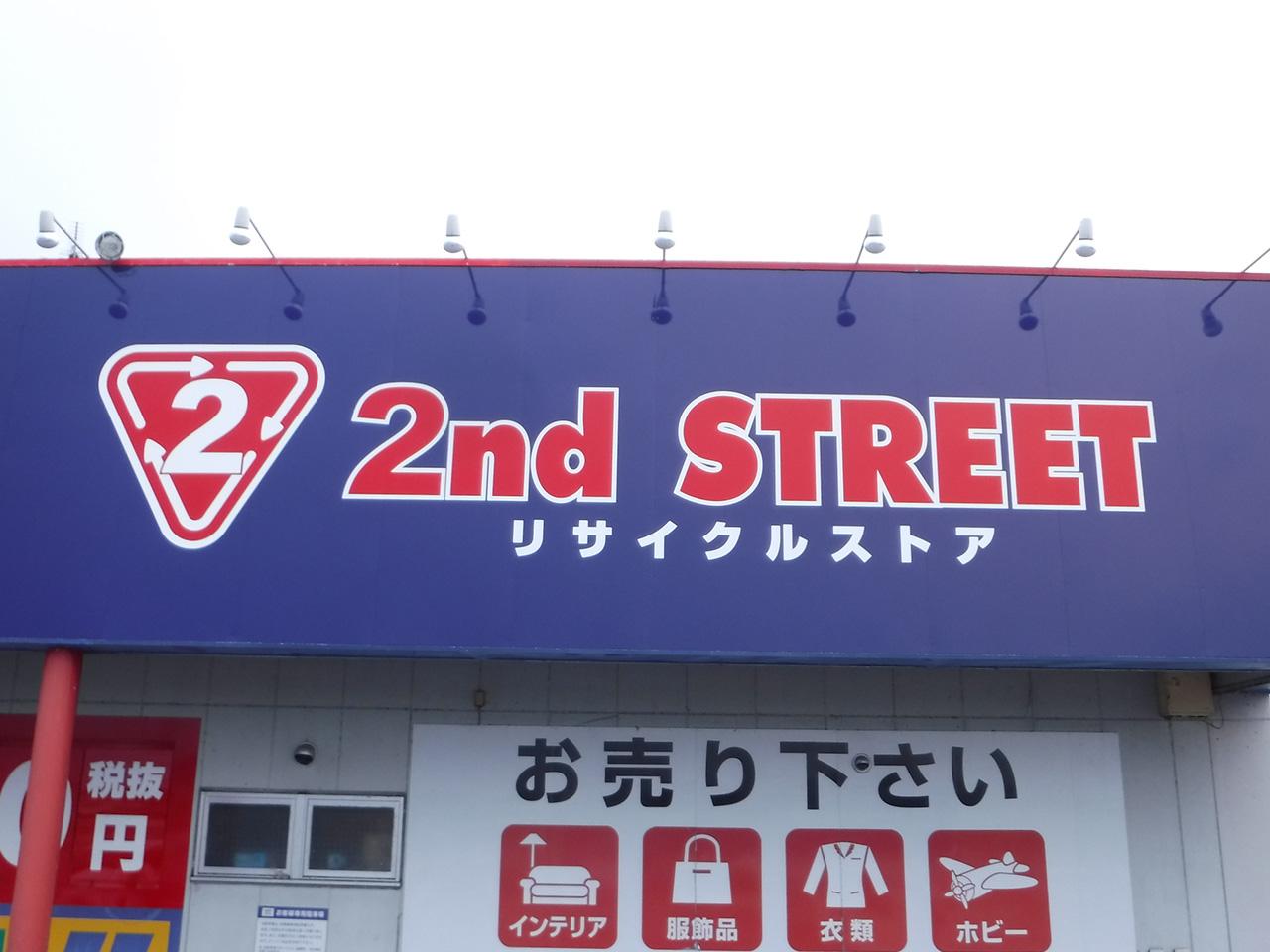 2ndSTREET様-店舗壁面看板
