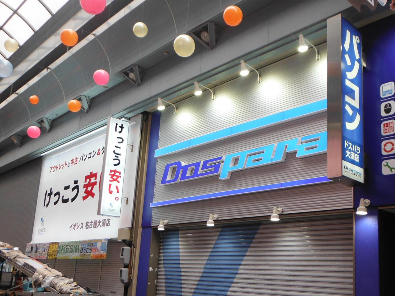 Dospara様大須店-LEDサイン