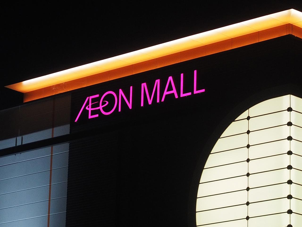 イオンモール東松本店様-箱文字看板