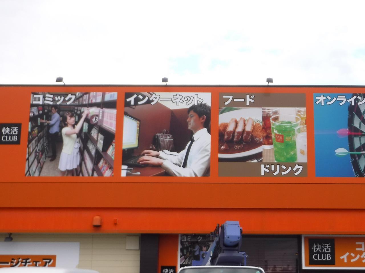 快活CLUB様-店舗壁面看板