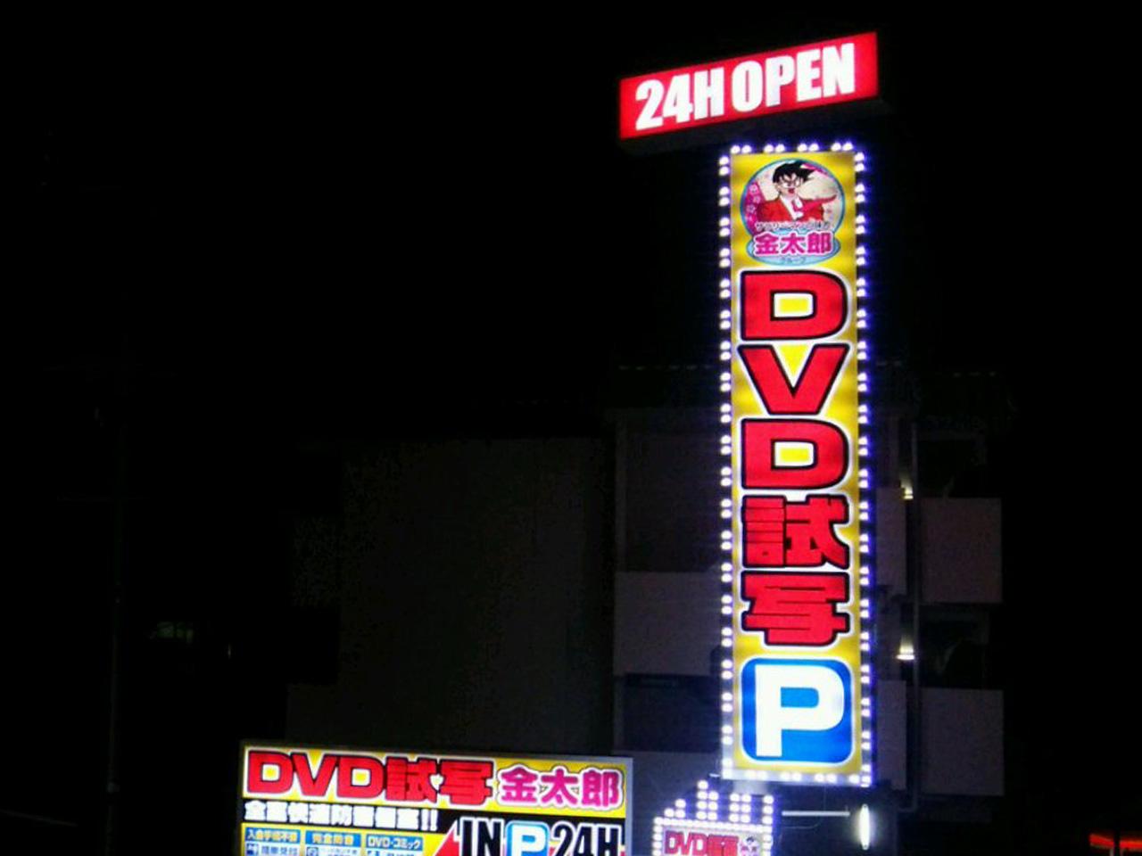 金太郎DVD試写様-大型自立看板
