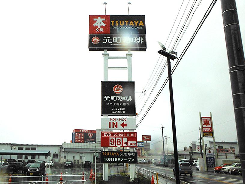 元町珈琲様-大型サイン