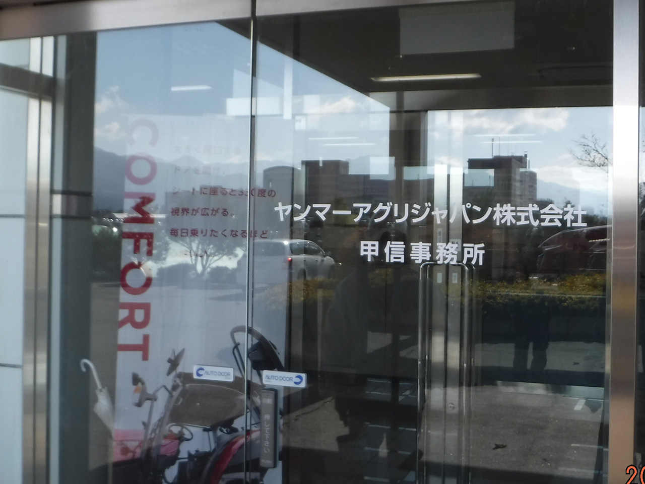 ヤンマーアグリジャパン株式会社様
