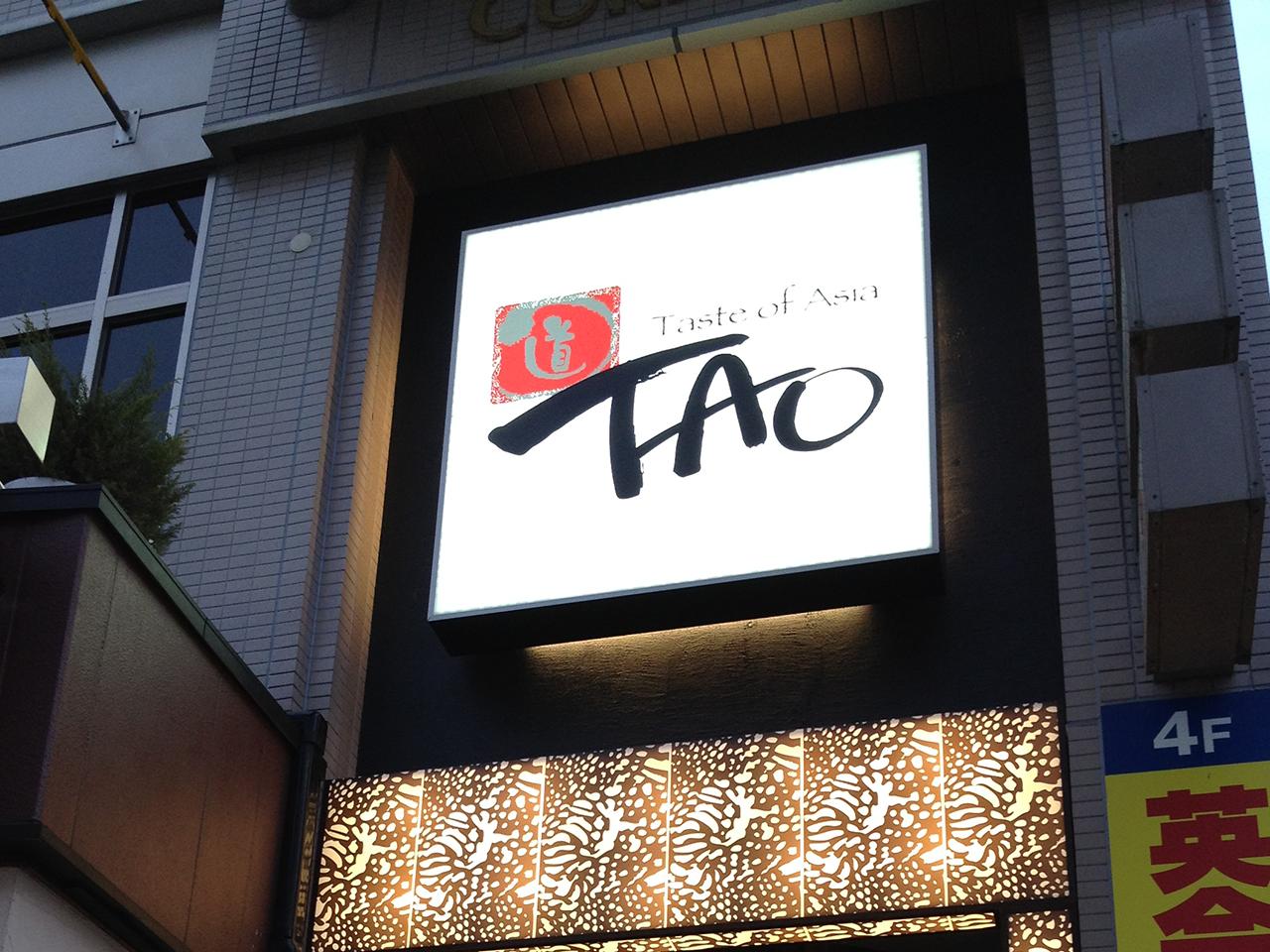 TAO様 -店舗看板