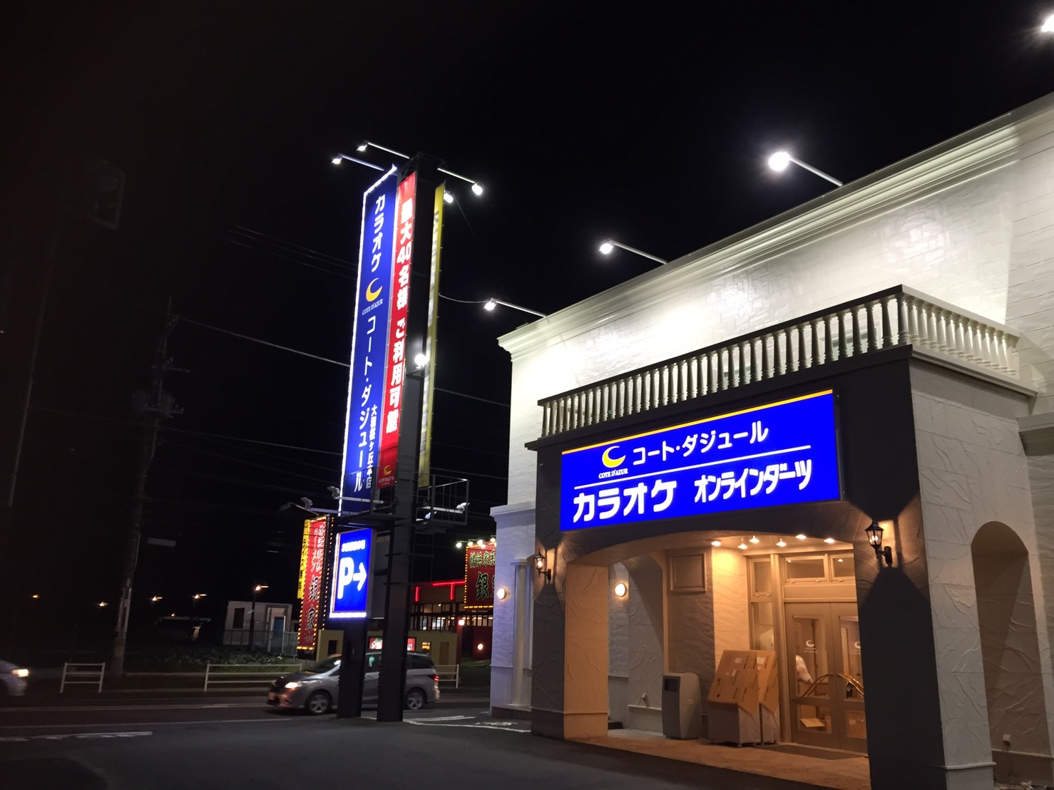 コートダジュール 大和桜ヶ丘本店様