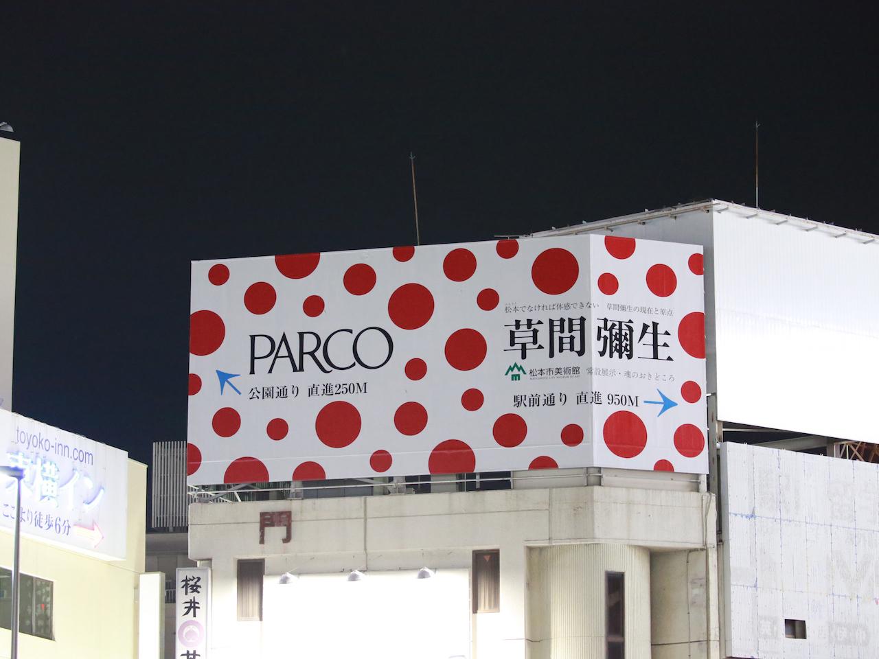 松本駅前屋上広告塔看板