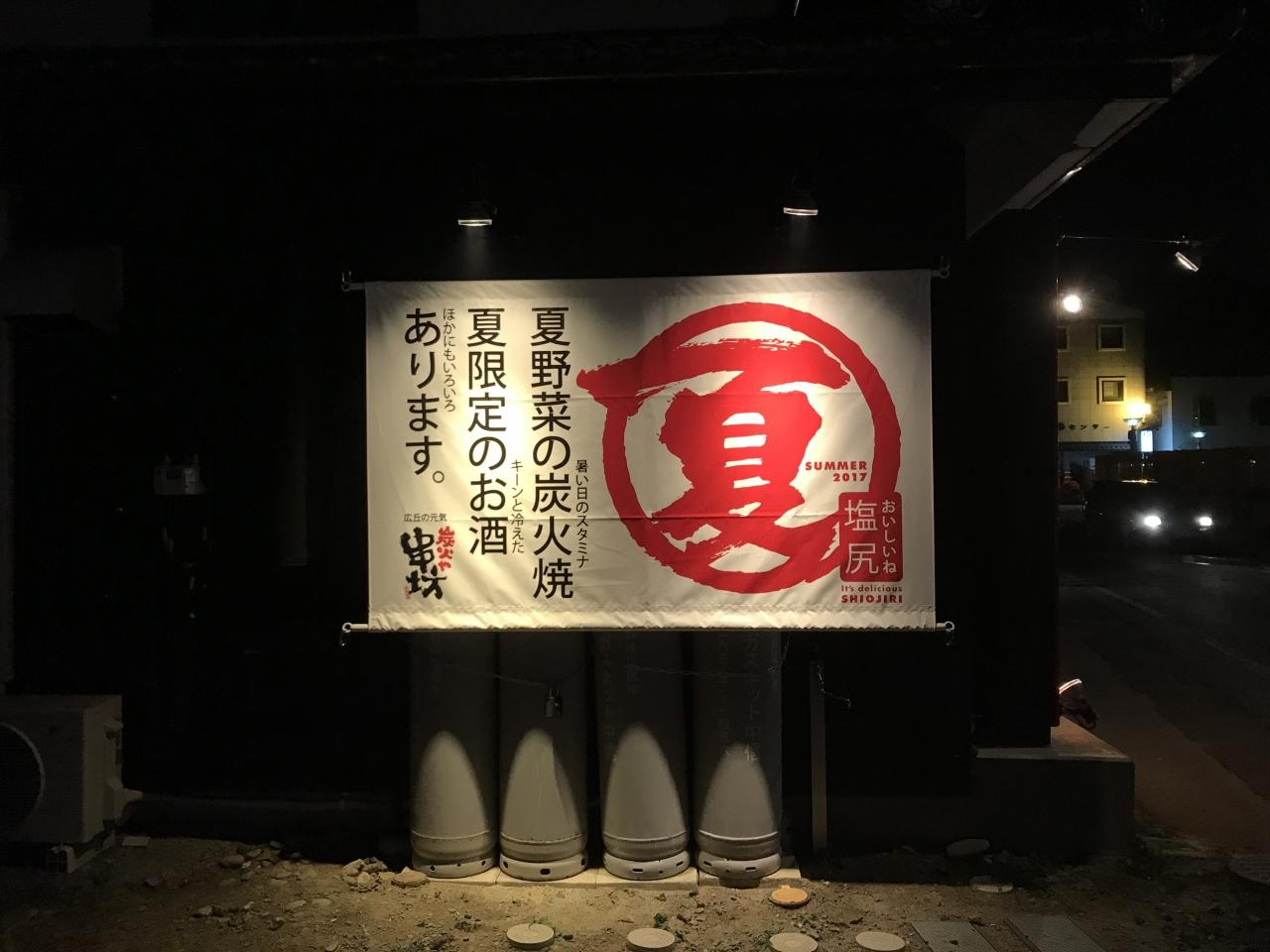 ターポリン幕-炭火や串坊