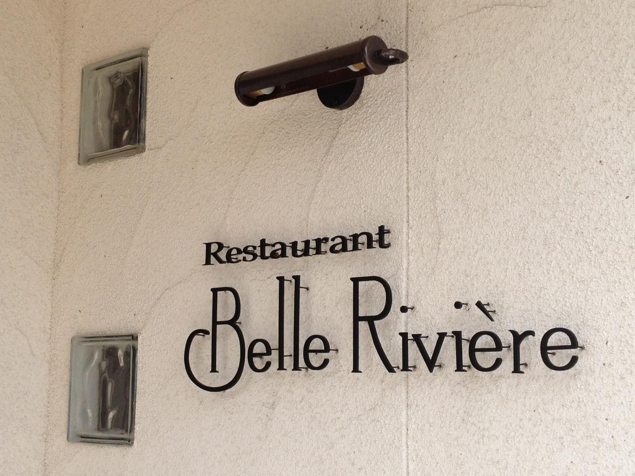 壁面切り文字サイン- Belle Riviere様