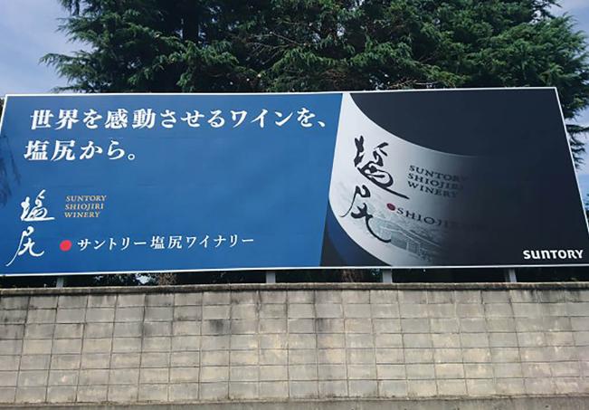 大型サイン-サントリー塩尻ワイナリー様