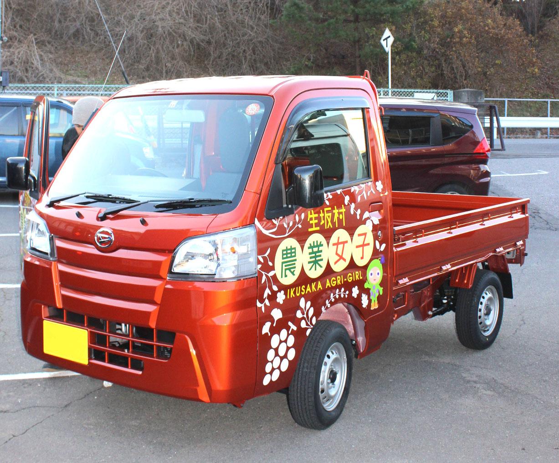 車両マーキング-生坂村農業公社様