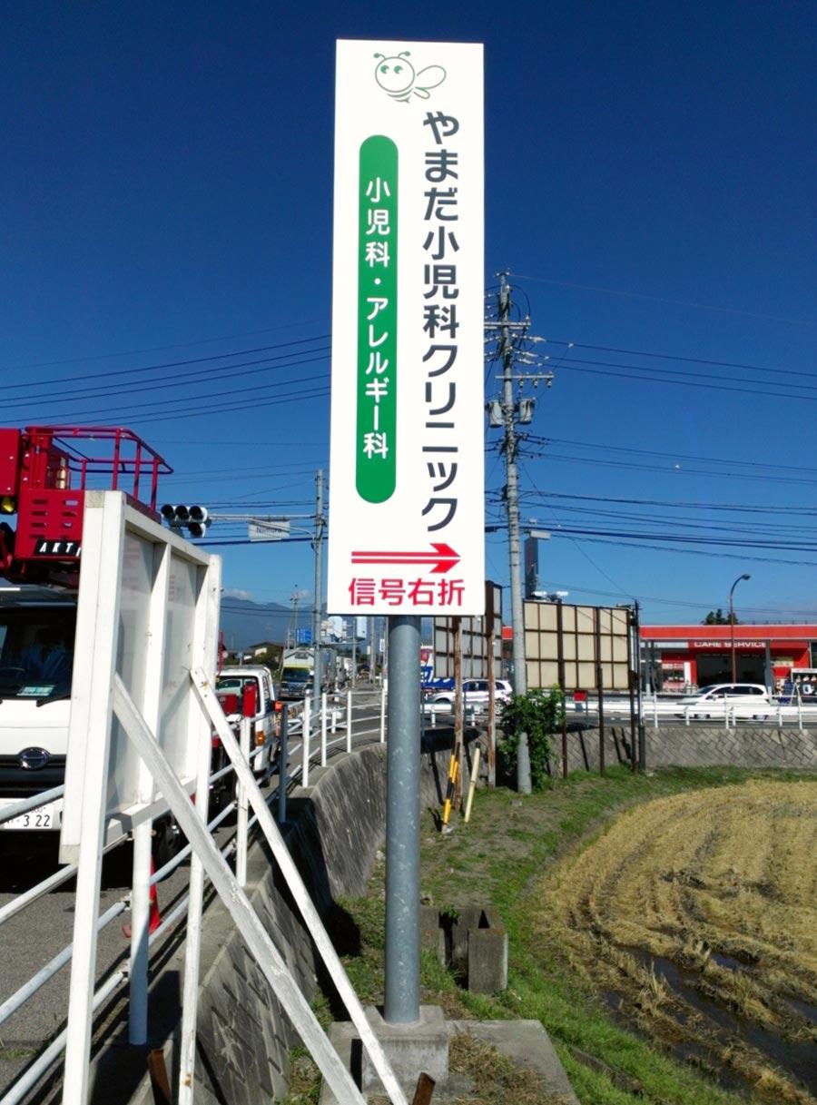 松本市 案内看板で集客率UP!!