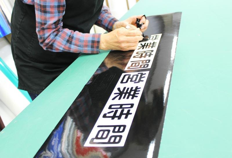 松本市看板 大型看板もお任せください