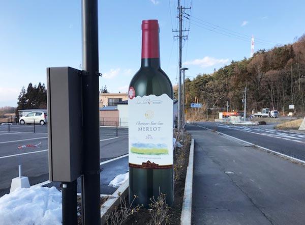 ワインパネル看板