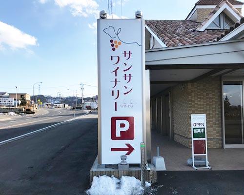 駐車場誘導サイン