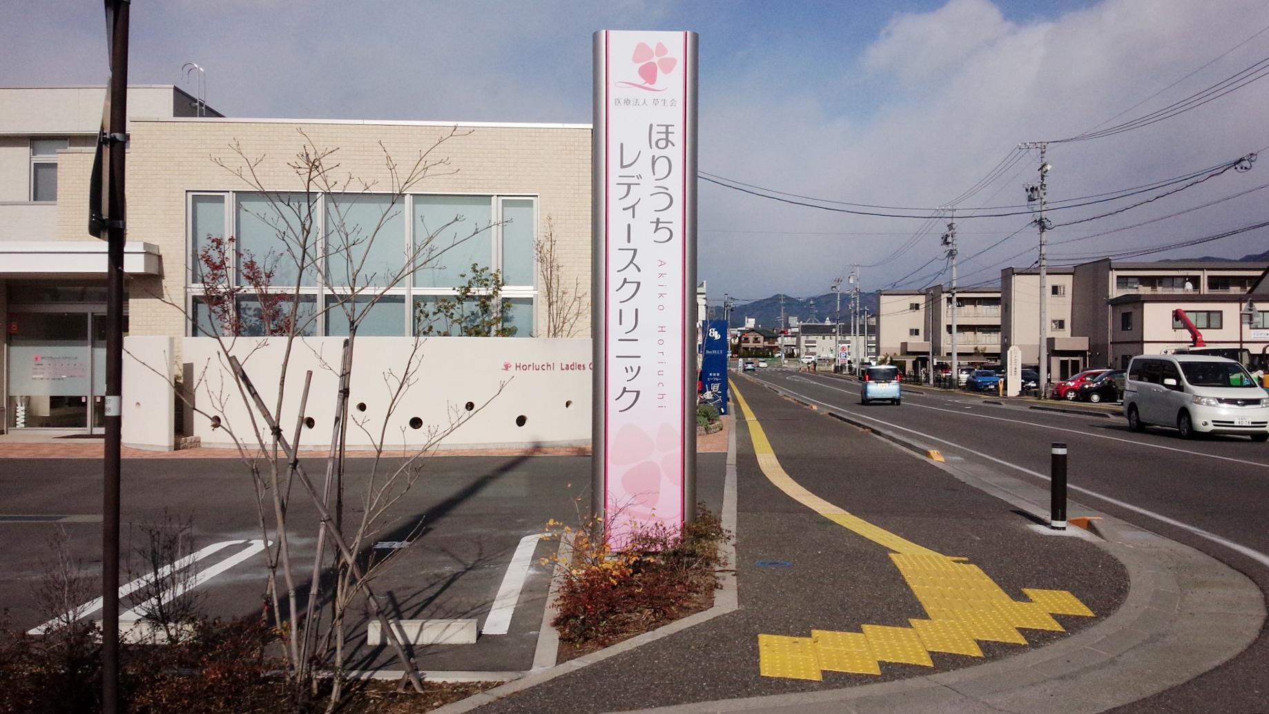 独立看板 松本市の病院施設看板です