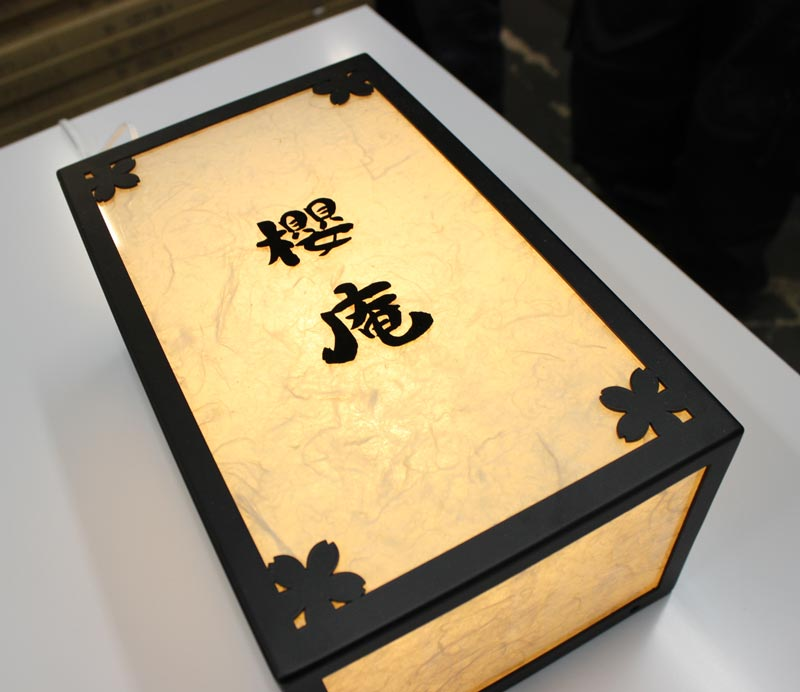松本市 看板製作のアートプランニング  アイアンの行燈を製作しました