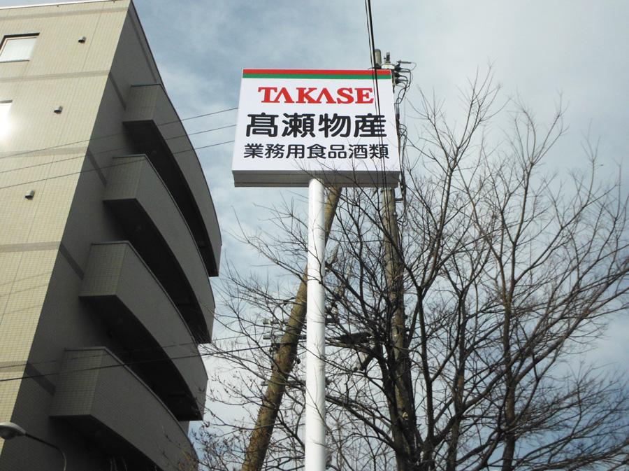 松本市 看板 道路沿いの独立看板を製作しました