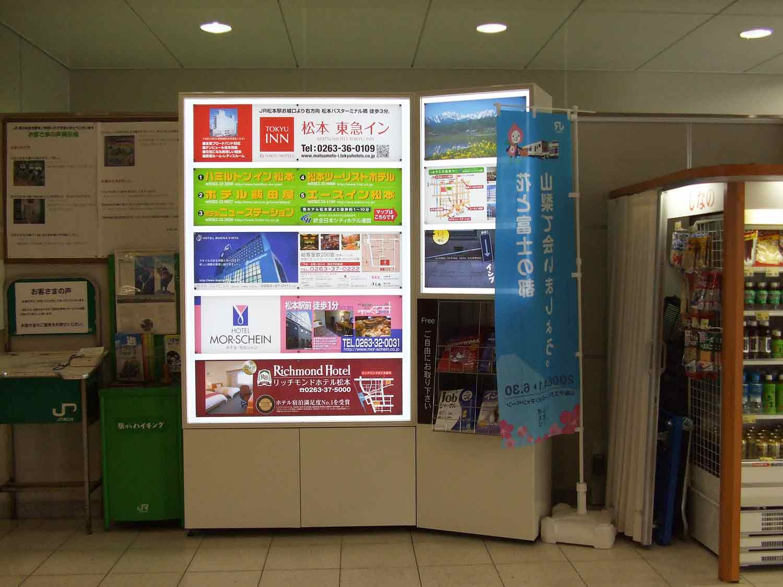 松本市看板 松本駅のアクリルサイン施工例