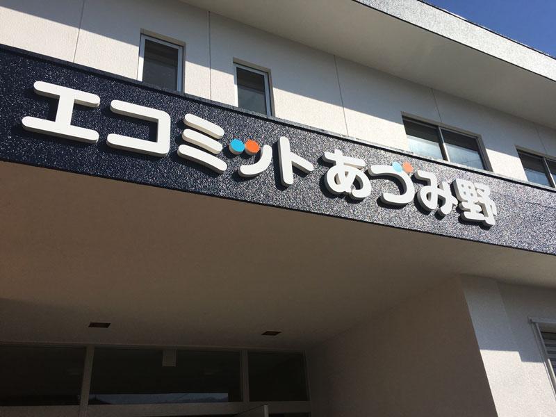 松本市看板 施設サインもお任せください