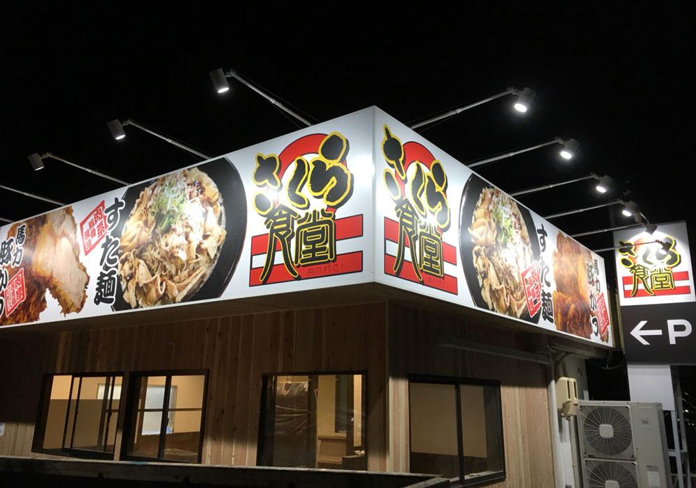 松本市 看板 飲食店の看板もアートプランニング へ!