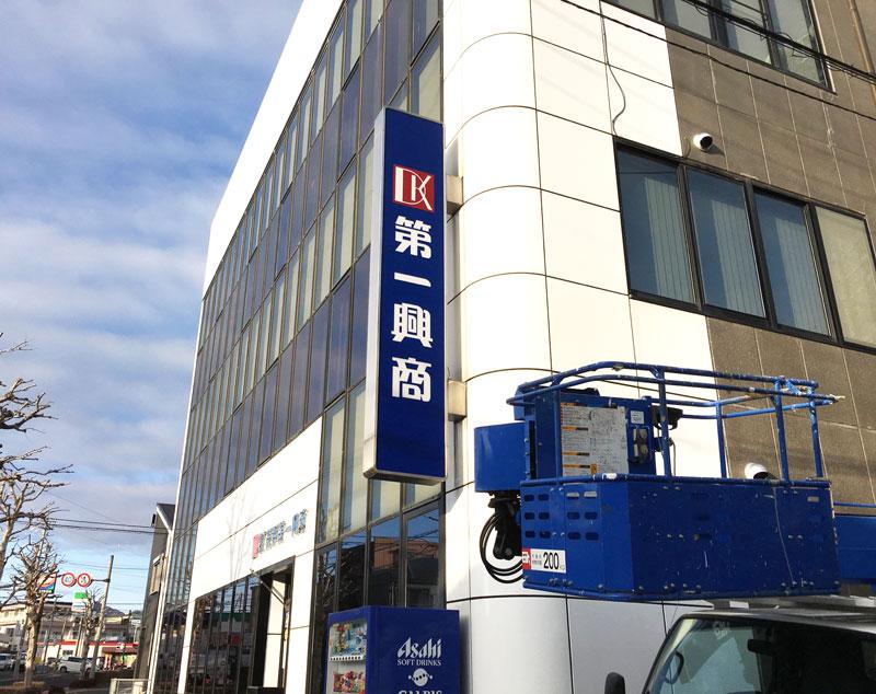 松本市看板 内照式袖看板も製作いたします!