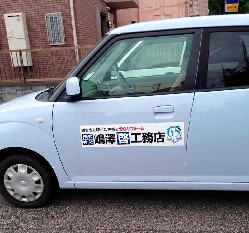 松本市看板 カーラッピングのシートを製作いたします