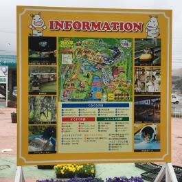 長野県 松本市 看板 サイン 池の平ファミリーランド