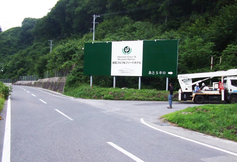 長野県 ロードサインで集客・店舗認知!