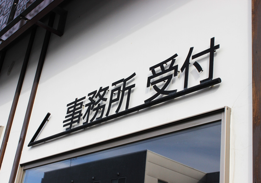 松本市 鉄の加工を得意とする看板工場、アートプランニング です