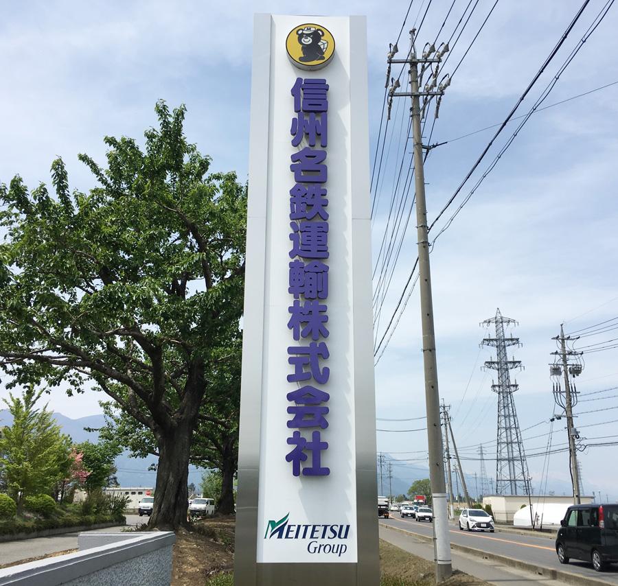 松本市 会社の独立箱文字看板もアートプランニング へお任せください