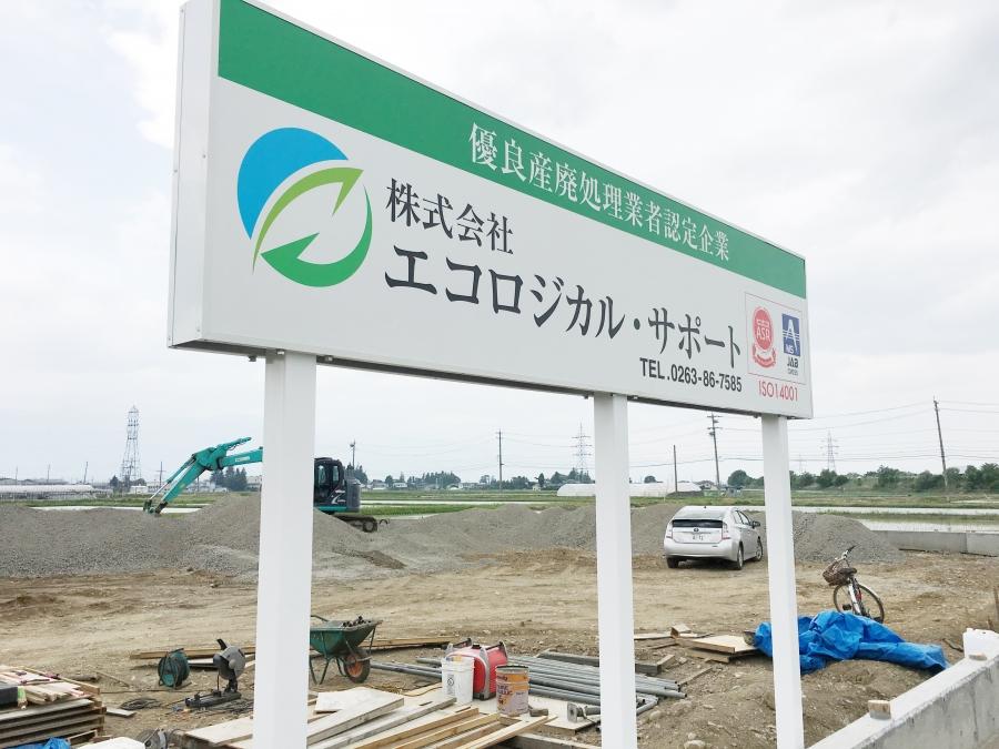 松本市 エコロジカル・サポート様の社員用駐車場の看板を設置しました