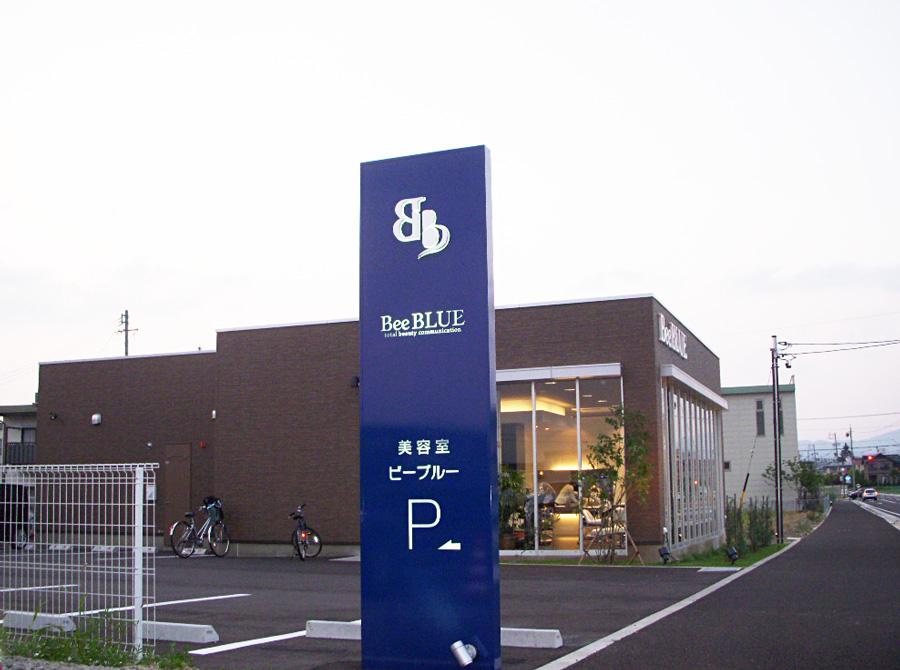 松本市 美容室の看板もアートプランニング へお任せください