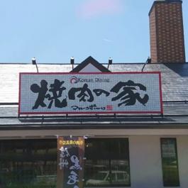 長野県 松本市 看板 サイン