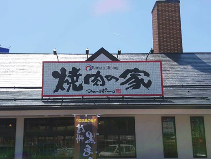 焼肉の家マルコポーロ佐久店様の看板をリニューアルしました!
