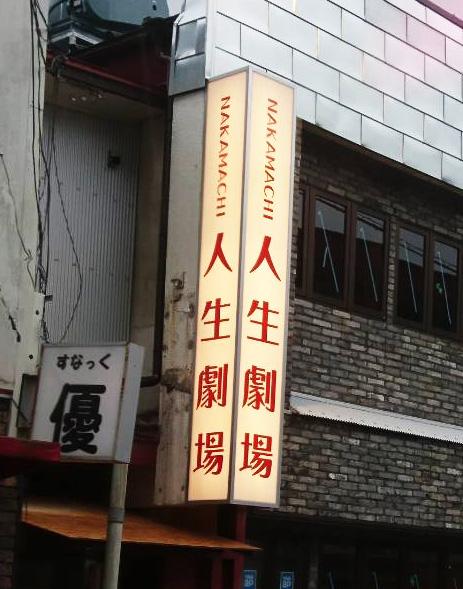 長野県茅野市 看板 ビルの袖看板、店舗のLED看板もお任せください