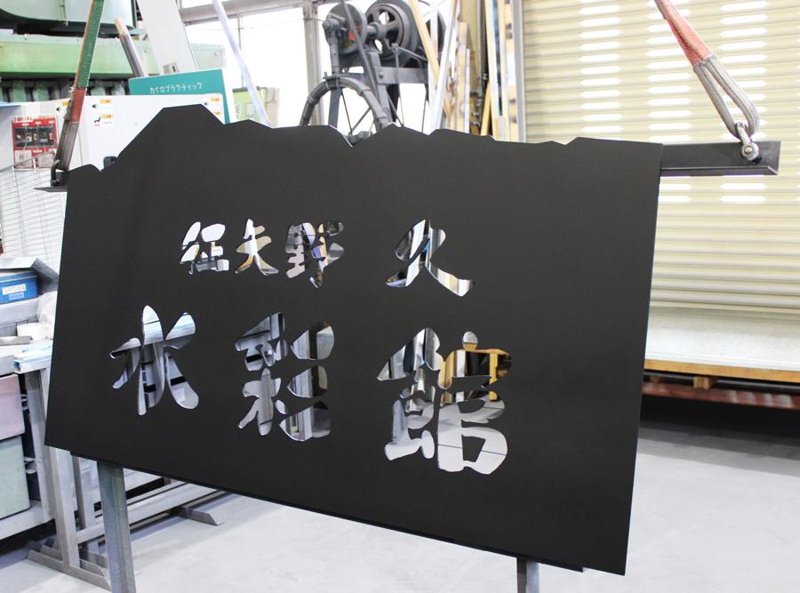 松本市 看板製作 本日のアートプランニング