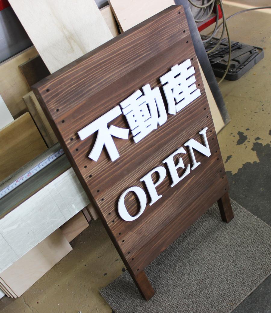 松本市 看板工場 本日のアートプランニング