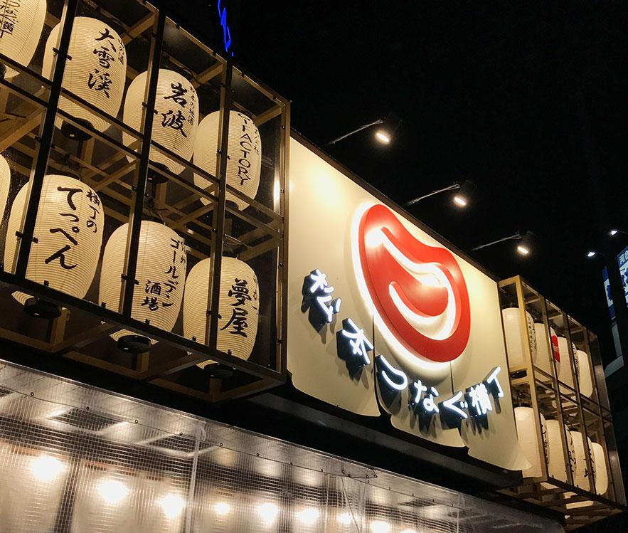 商都「松本」に新名所