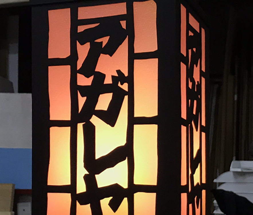 素材で変化するサイン照明の演出