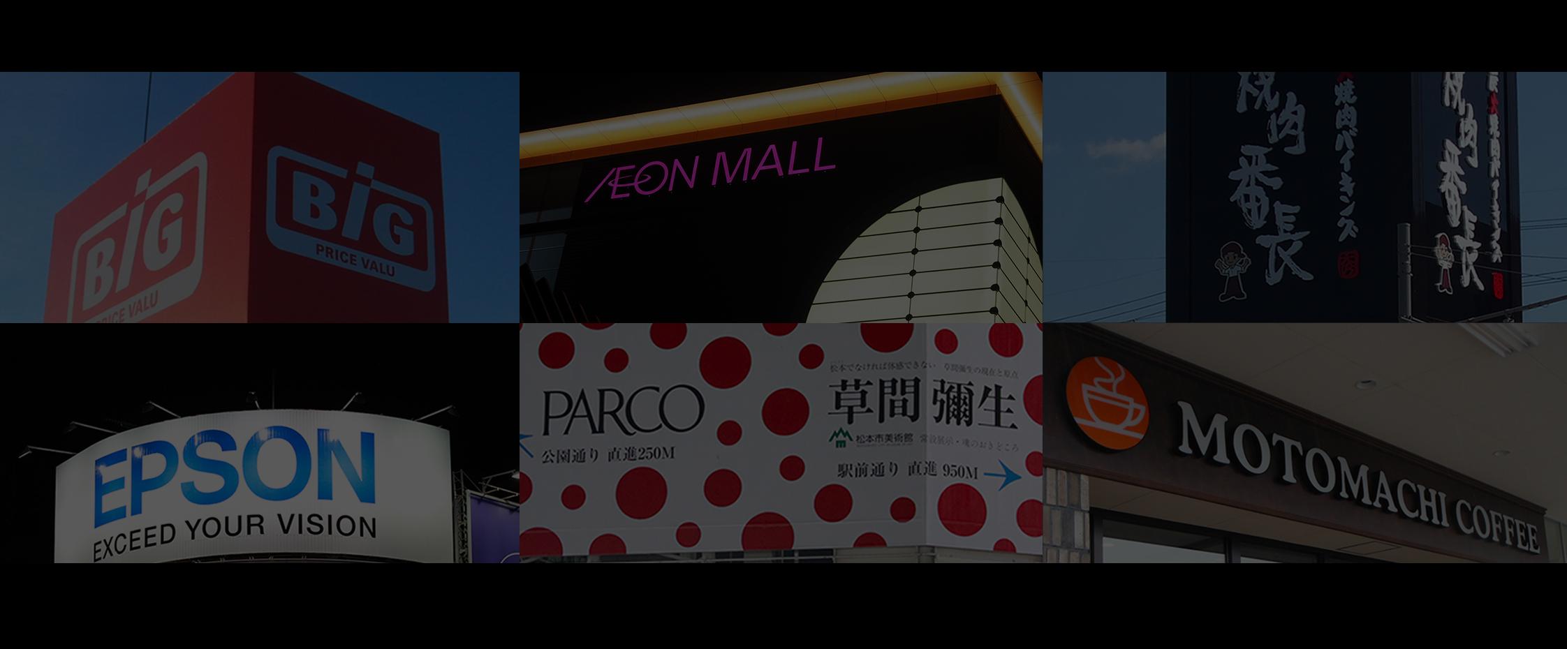 長野県 松本市 看板 店舗サイン 大型看板