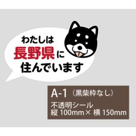 長野県 松本市 看板 サイン ステッカー