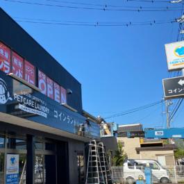 長野県 松本市 看板 サイン コインランドリー