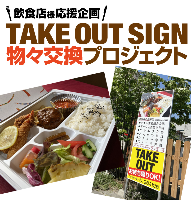 「TAKE OUT SIGN物々交換プロジェクト第2弾」ベル・リヴィエール様